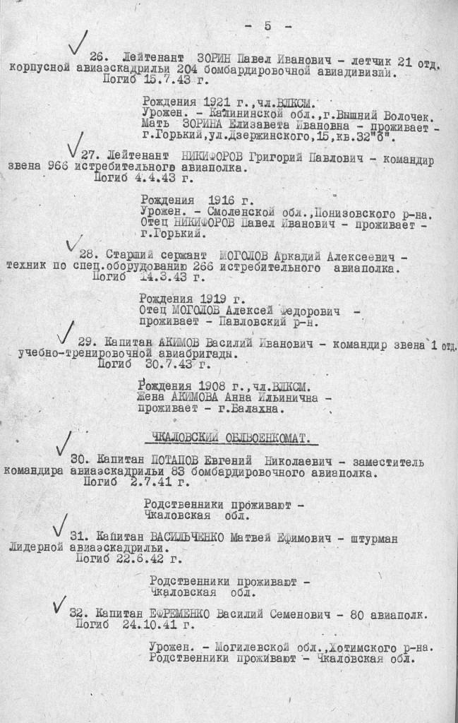 Ефременко
